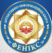 Детективно-информационное бюро «Феникс» Ваша безопасность!