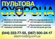 Охранные системы и видеонаблюдение (комплекс)