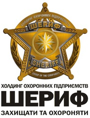 Детективное агентство «ШЕРИФ». Услуги частного детектива по Украине