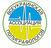 Поліграф (детектор брехні). Всеукраїнська Асоціація Поліграфологів